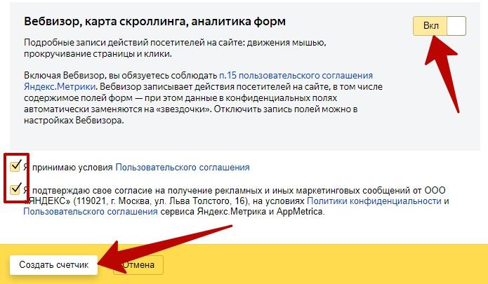 Как подключить Яндекс Метрику – включение вебвизора и кнопка создания счетчика