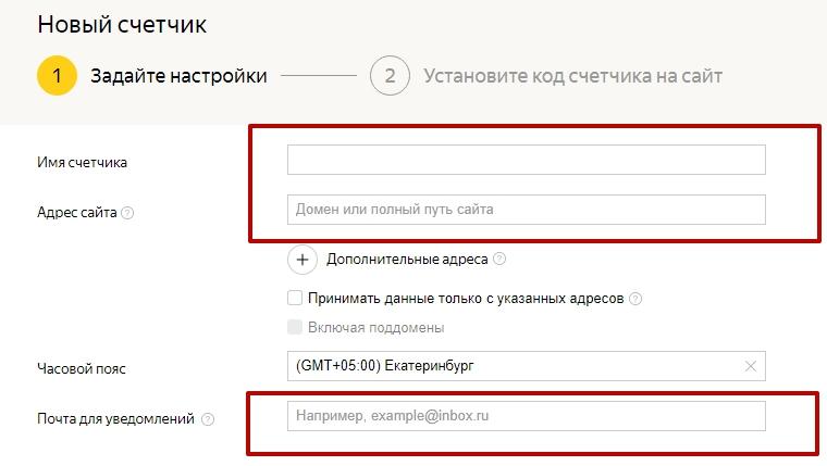 Как подключить Яндекс Метрику – заполнение регистрационных данных