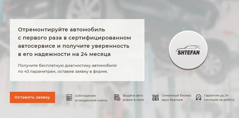 Кейс по ремонту иномарок – первый экран сайта