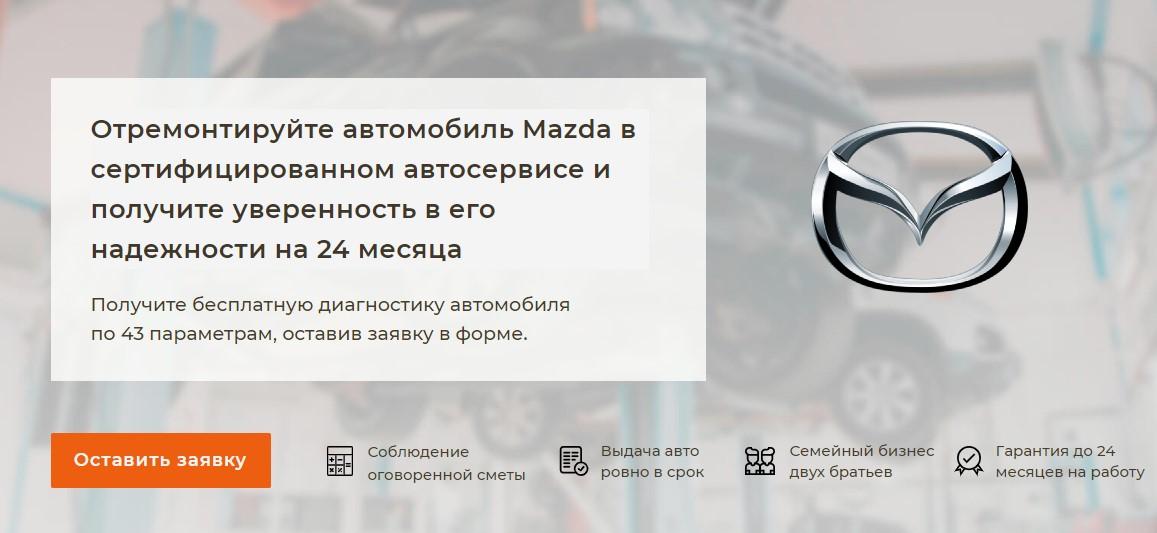 Кейс по ремонту иномарок – вариант страницы по ремонту Mazda