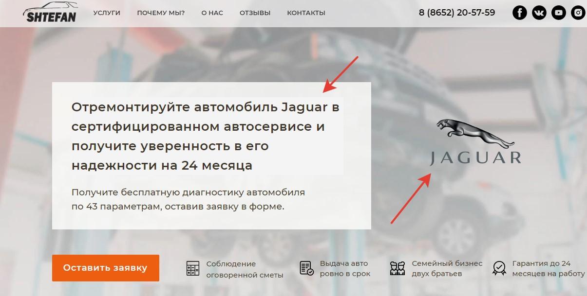 Кейс по ремонту иномарок – вариант страницы по ремонту Jaguar
