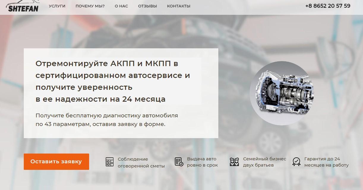 Кейс по ремонту иномарок – вариант страницы по ремонту КПП