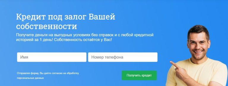 Кейс кредитного брокера – лендинг с подменяемым контентом, вариант 3