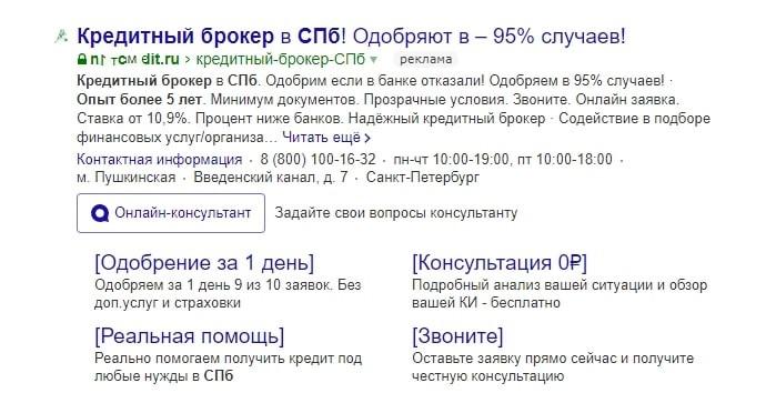 Кейс кредитного брокера – расширенное объявление на поиске Яндекса
