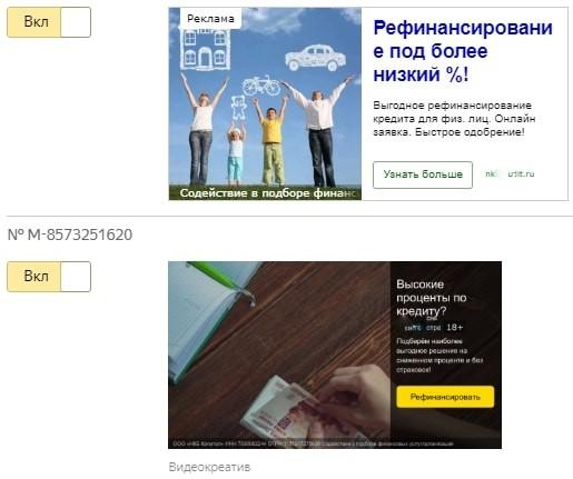 Кейс кредитного брокера – новое объявление в РСЯ №1