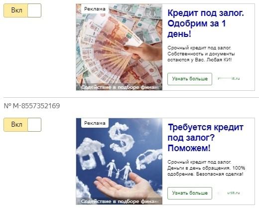 Кейс кредитного брокера – новое объявление в РСЯ №3