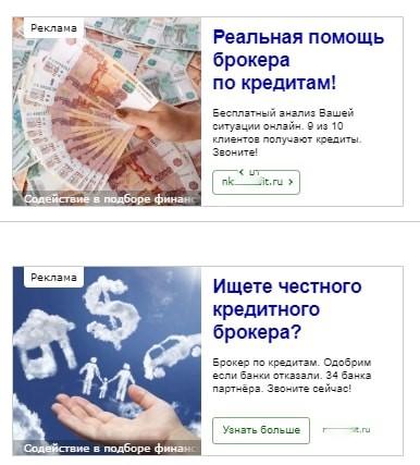 Кейс кредитного брокера – новое объявление в РСЯ №4