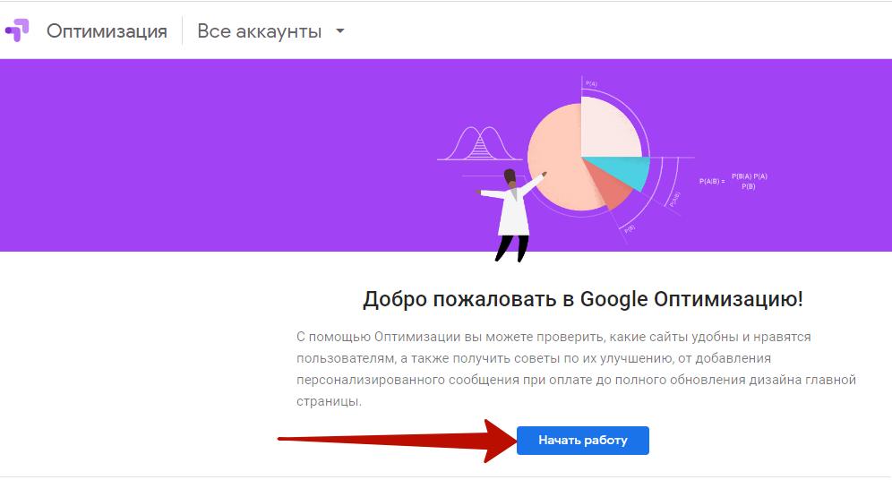 Google Optimize – начало работы