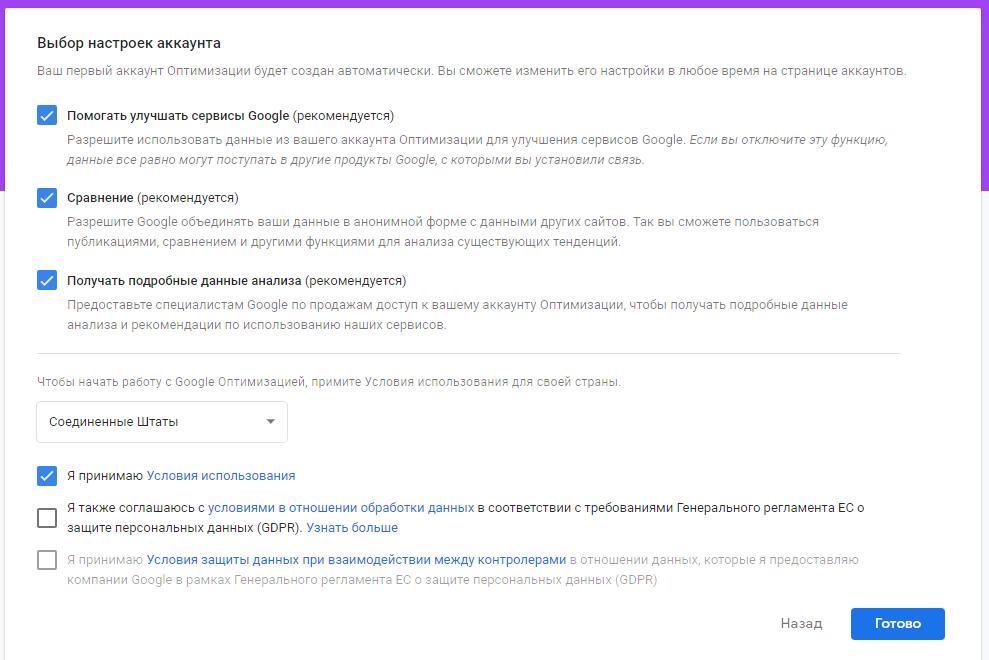 Google Optimize – выбор настроек аккаунта