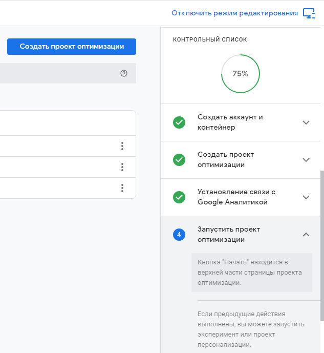 Google Optimize – процесс настройки проекта