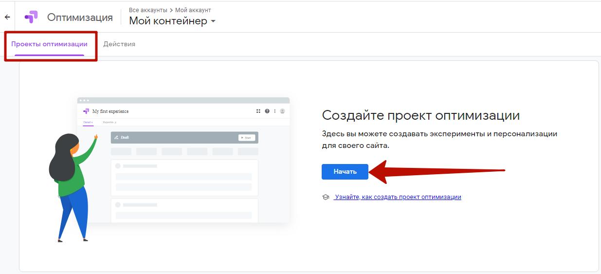 Google Optimize – кнопка создания проекта
