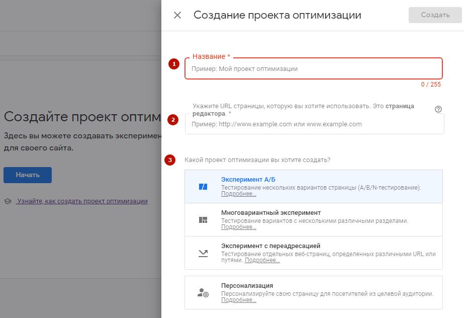 Google Optimize – окно создания проекта