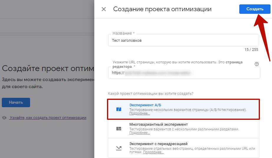 Google Optimize – создание проекта оптимизации