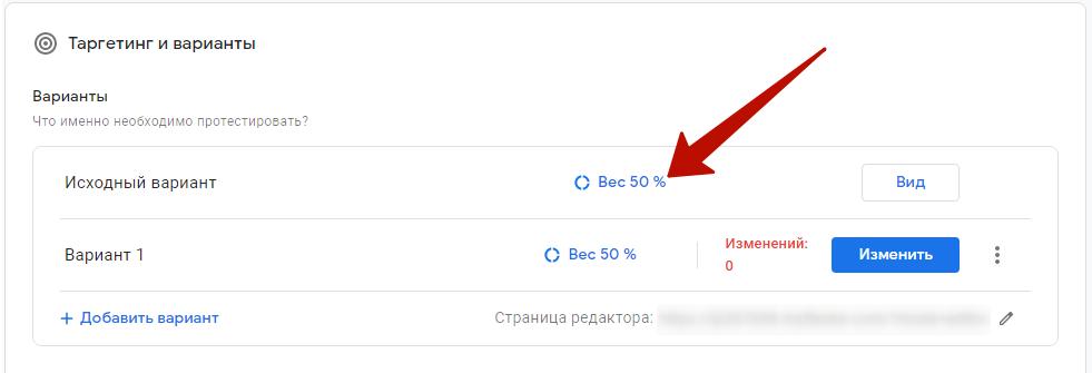 Google Optimize – распределение трафика между вариантами
