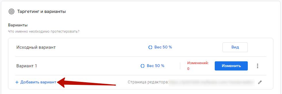 Google Optimize – кнопка для добавления варианта тестирования