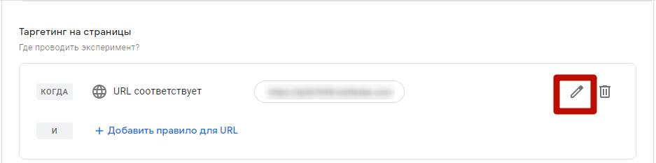 Google Optimize – таргетинг на страницы