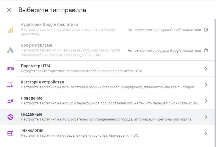 Google Optimize – выбор правил для задания целевой аудитории