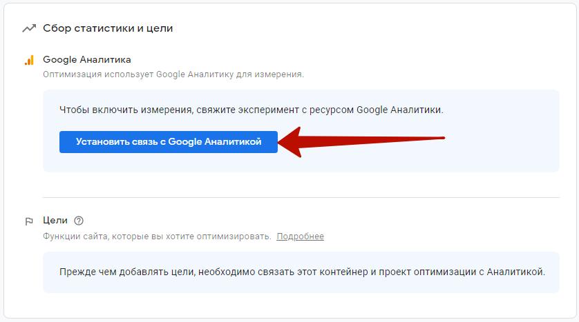 Google Optimize – кнопка для привязки Google Optimize к Google Analytics
