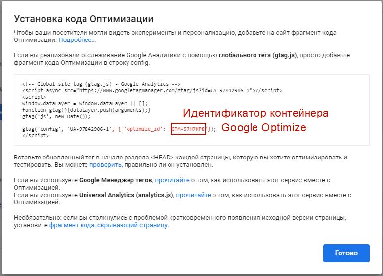 Google Optimize – окно с кодом оптимизации