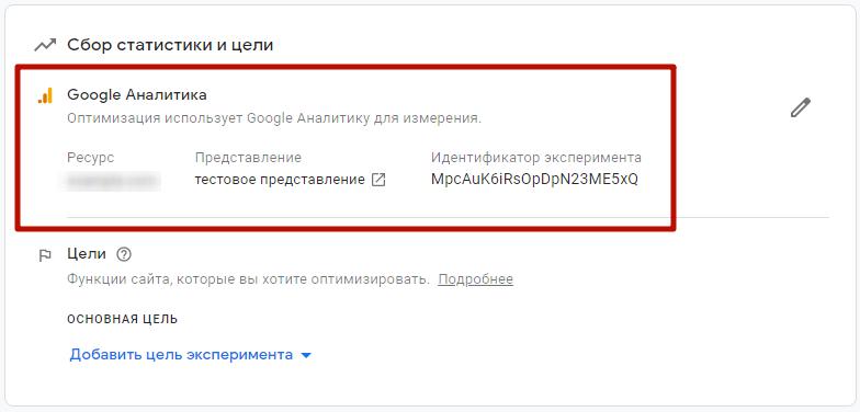 Google Optimize – информация из Google Analytics в интерфейсе Google Optimize
