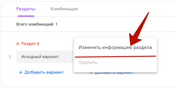 Google Optimize – переход в информацию о разделе