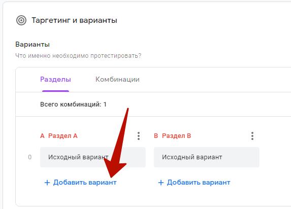 Google Optimize – добавление варианта в раздел