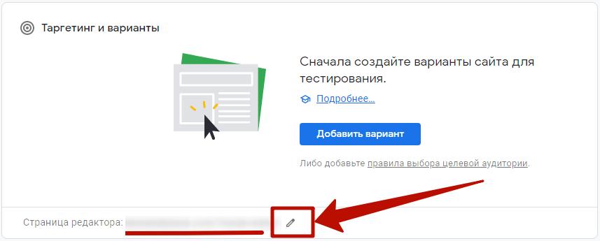Google Optimize – адрес исходной страницы в эксперименте с переадресацией
