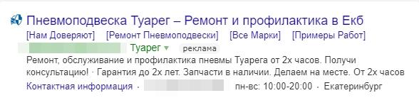 Кейс Виноградовой – объявление по пневмоподвеске Туарег