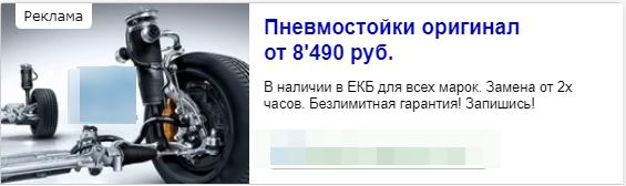 Кейс Виноградовой – объявление в РСЯ