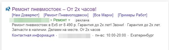 Кейс Виноградовой – объявление по ремонту пневмостоек №1