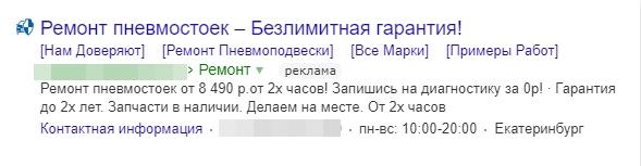Кейс Виноградовой – объявление по ремонту пневмостоек №2