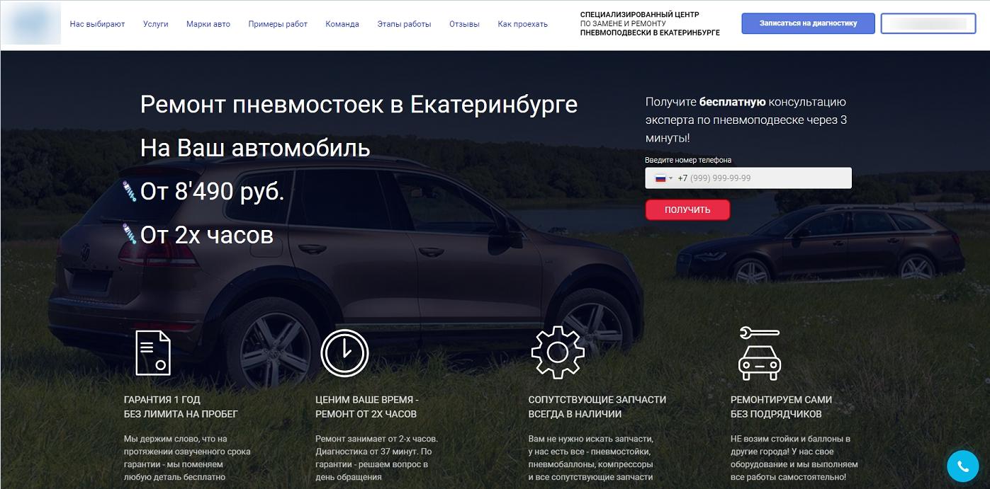 Кейс Виноградовой – подмена по ремонту пневмостоек