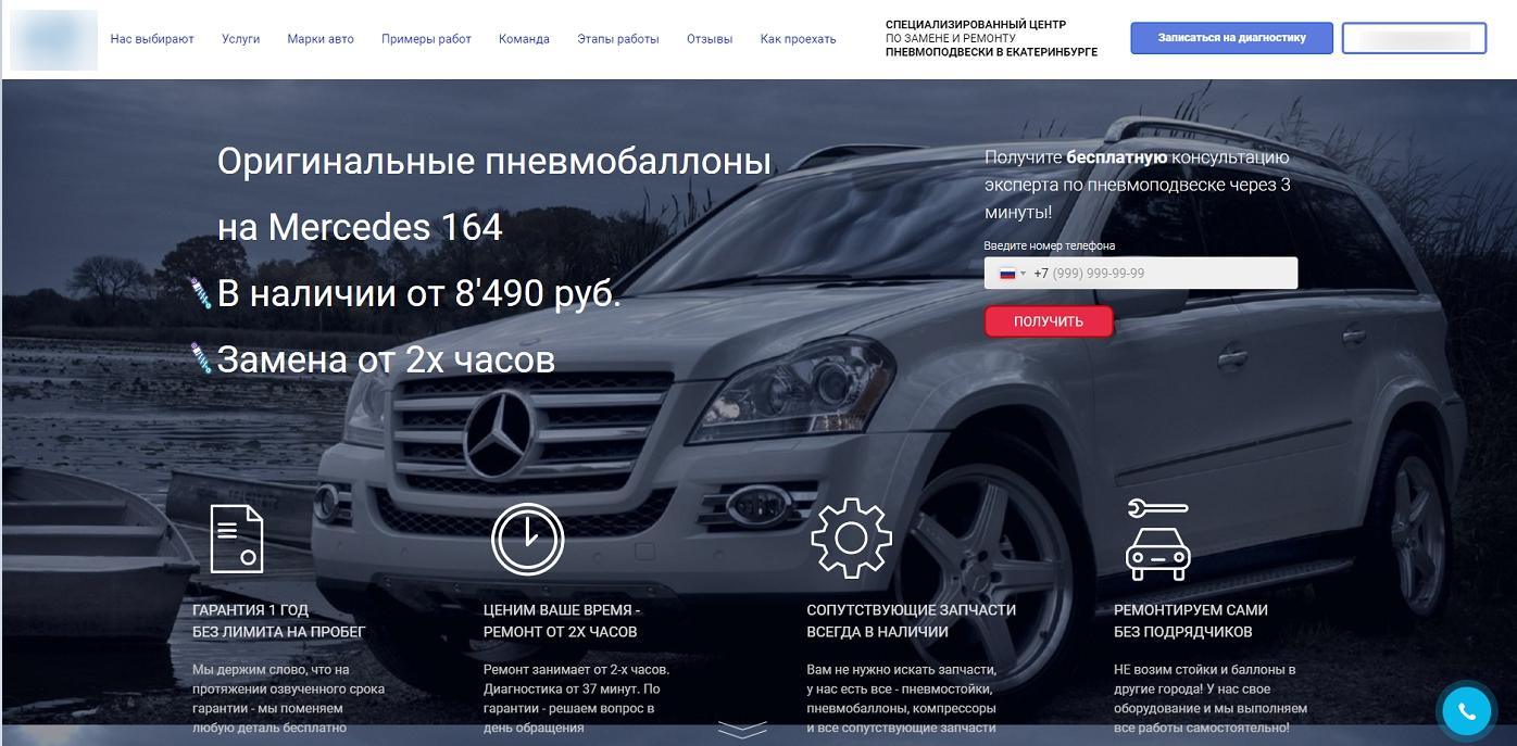 Кейс Виноградовой – подмена по продаже пневмобаллонов, под Мерседес 164