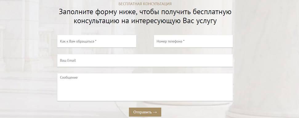 Кейс юридической компании – оригинал сайта, форма заявки