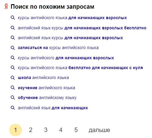 Как расширить семантику – поиск по похожим запросам в Яндексе