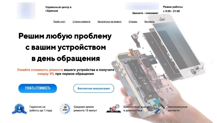 Кейс по ремонту телефонов – оригинал сайта