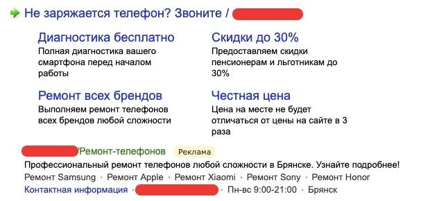 Кейс по ремонту телефонов – пример объявления 1