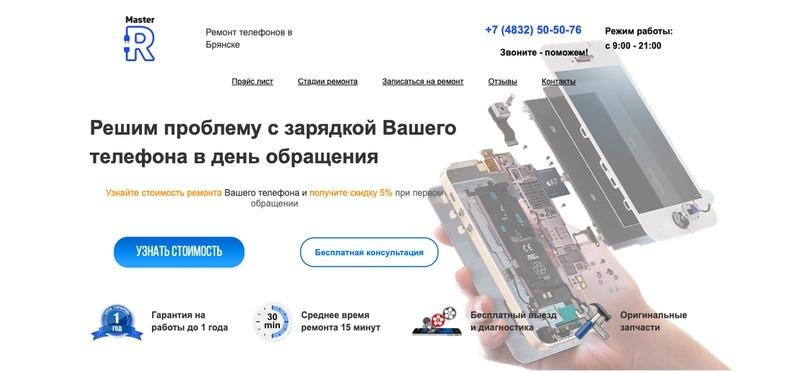 Кейс по ремонту телефонов – пример подмены 1