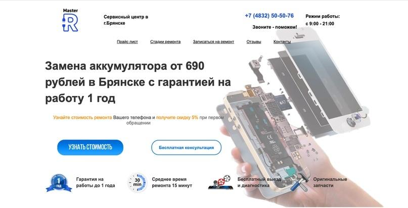 Кейс по ремонту телефонов – пример подмены 2