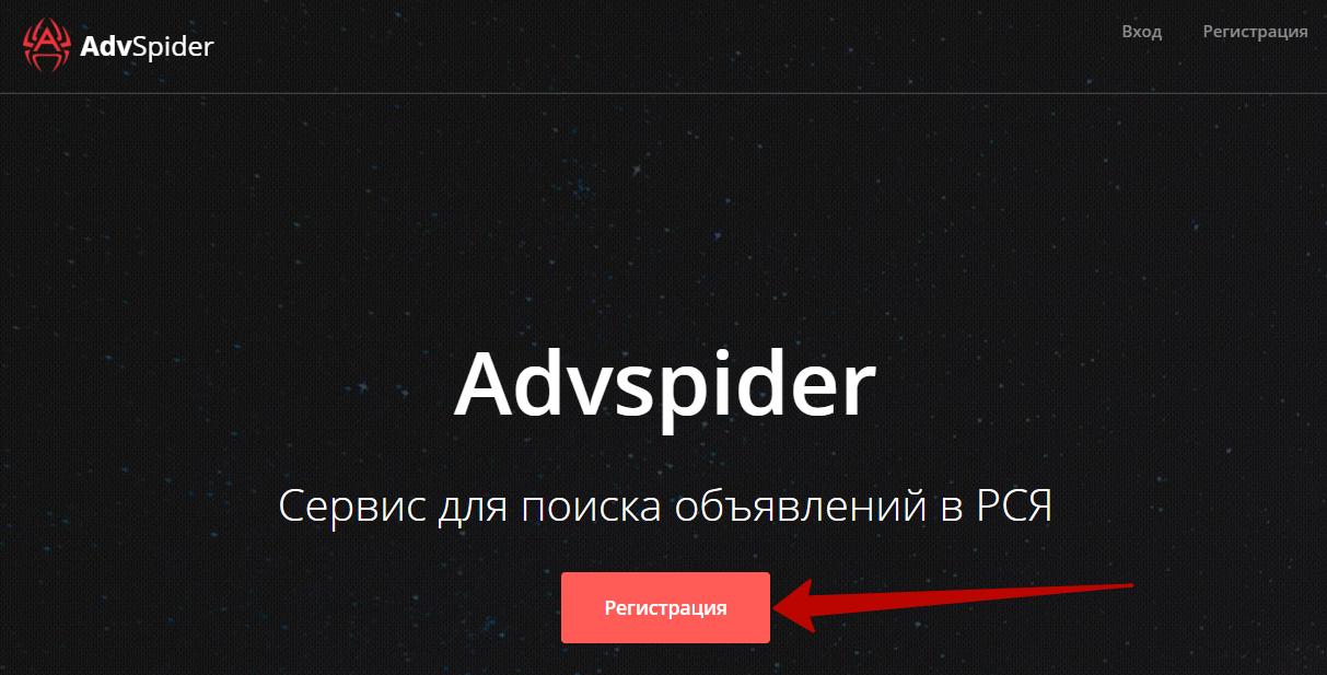 Объявления конкурентов Яндекс.Директ – регистрация в AdvSpider