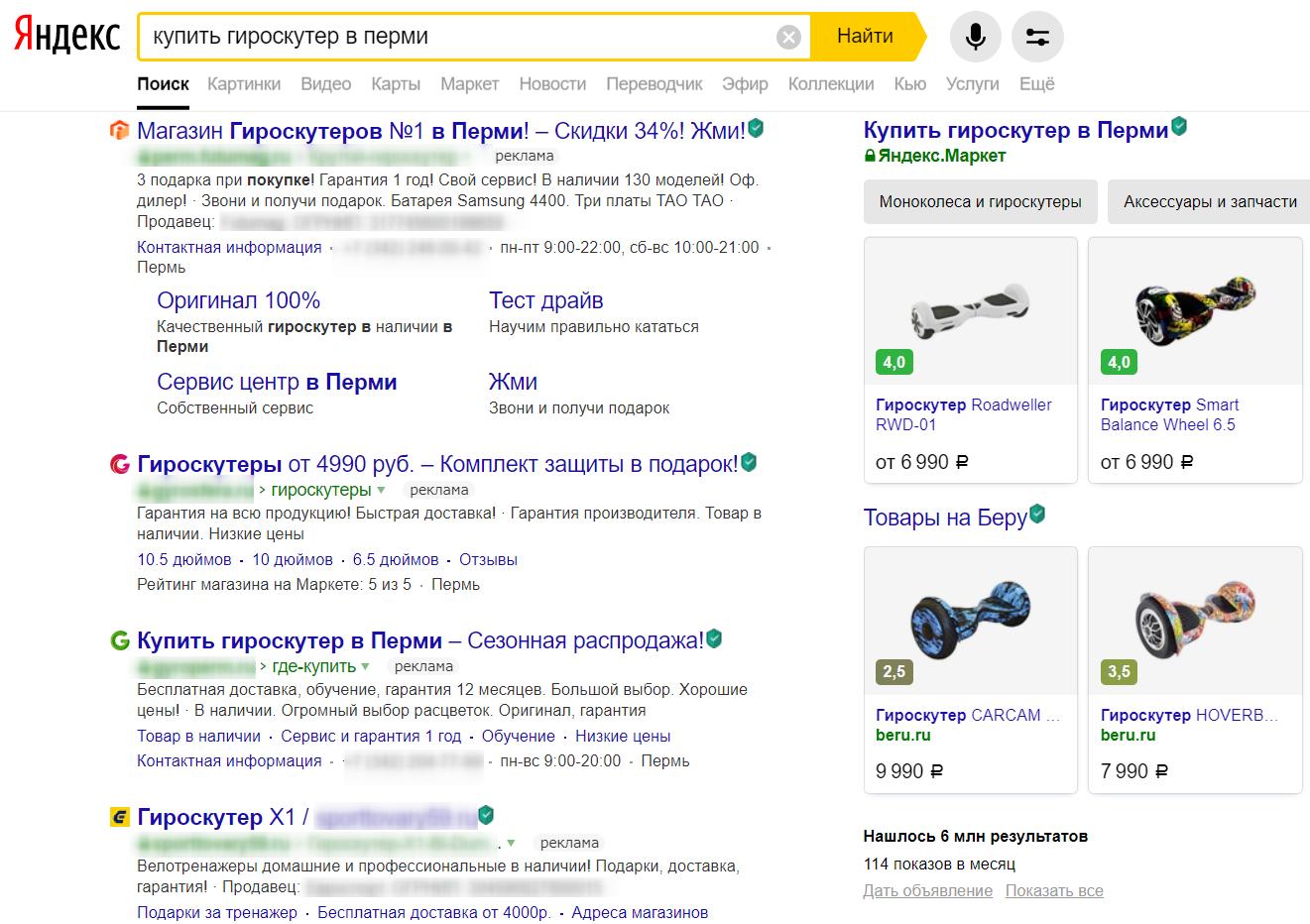 Объявления конкурентов Яндекс.Директ – рекламная выдача
