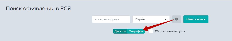 Объявления конкурентов Яндекс.Директ – фильтр по типу устройств в AdvSpider