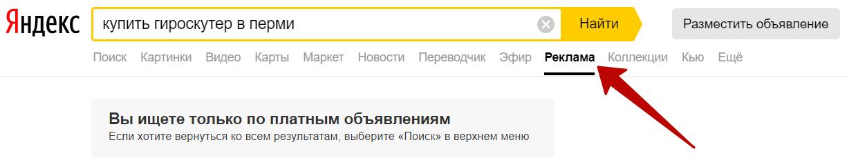 Объявления конкурентов Яндекс.Директ – страница просмотра объявлений