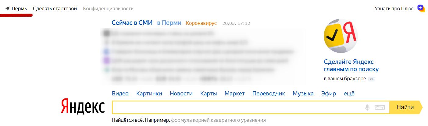 Объявления конкурентов Яндекс.Директ – георегион в Яндексе