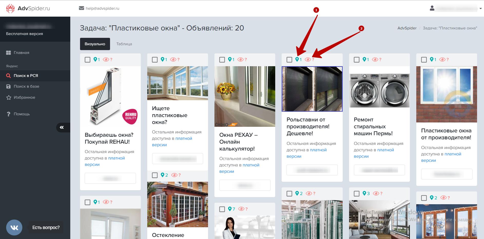 Объявления конкурентов Яндекс.Директ – результаты поиска объявлений в AdvSpider
