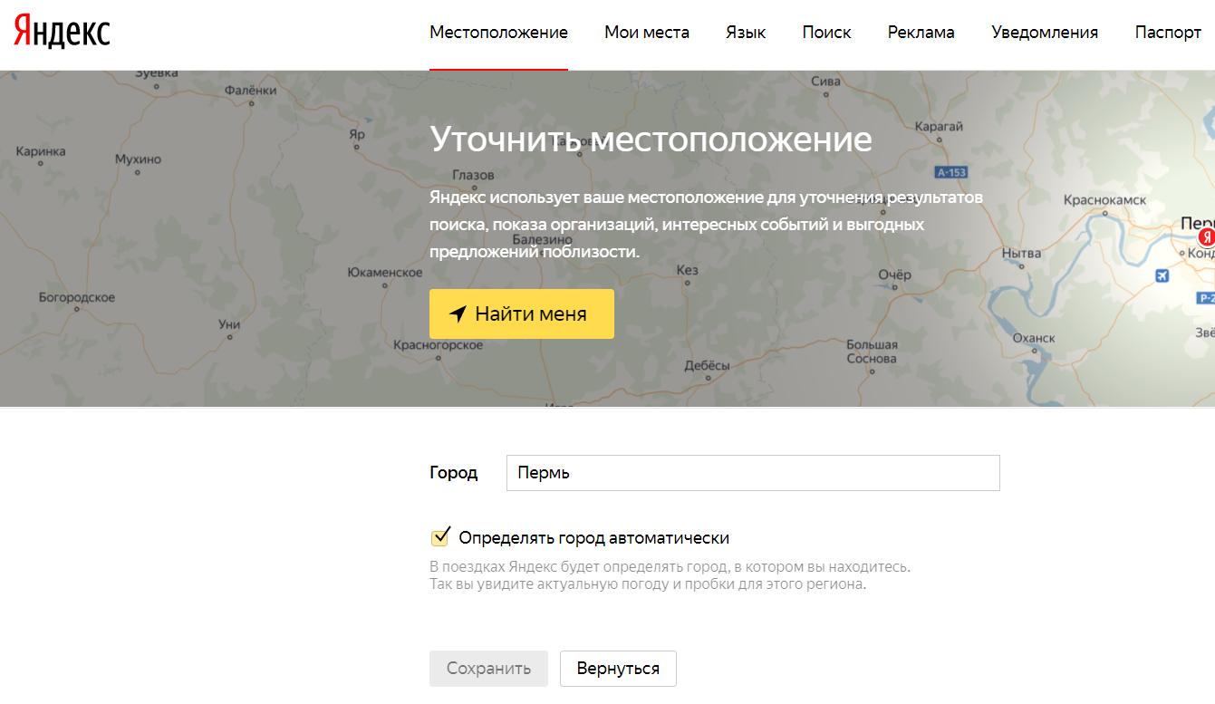 Объявления конкурентов Яндекс.Директ – смена георегиона в Яндексе