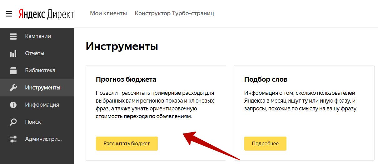 Объявления конкурентов Яндекс.Директ – переход к прогнозу бюджета