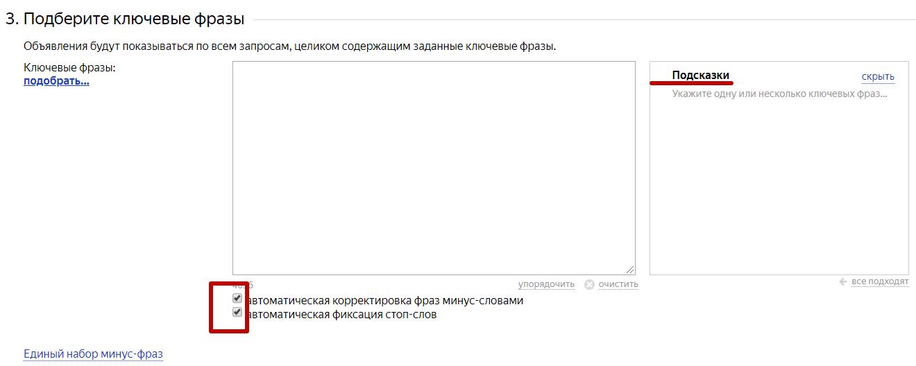 Объявления конкурентов Яндекс.Директ – поисковые запросы для прогноза бюджета