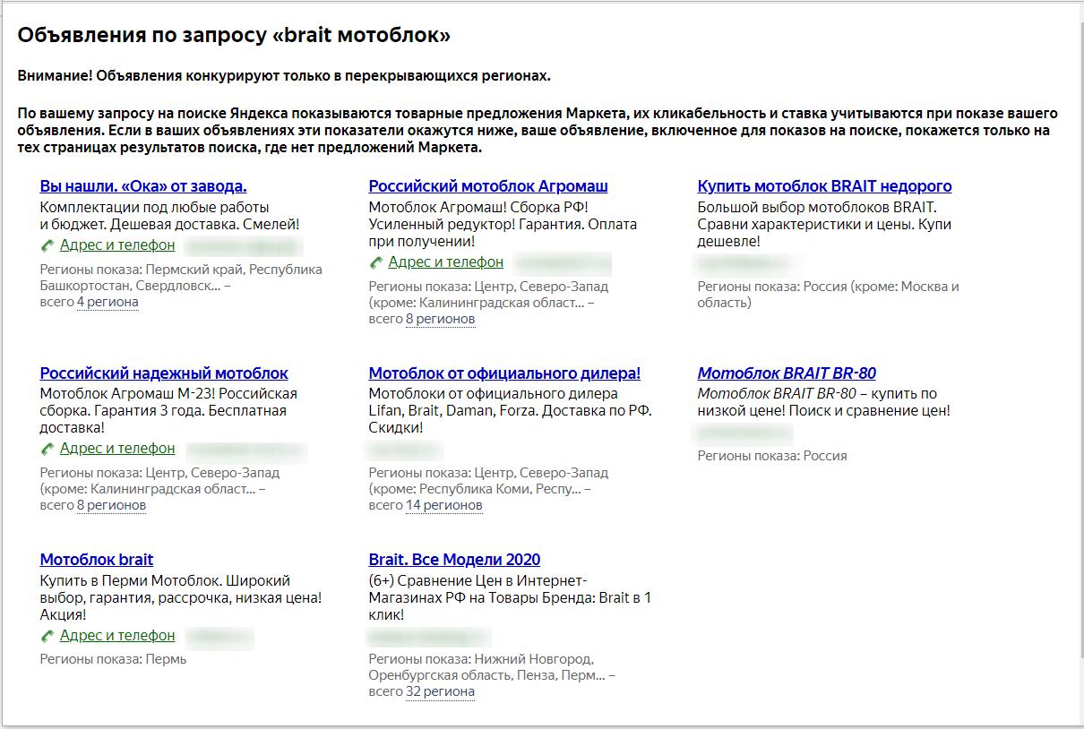 Объявления конкурентов Яндекс.Директ – просмотр объявлений конкурентов