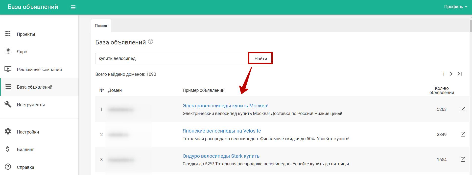 Объявления конкурентов Яндекс.Директ – объявления конкурентов в базе объявлений